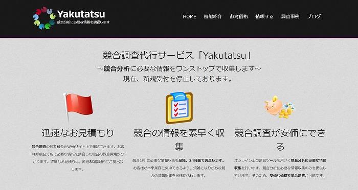 競合調査サービスYakutatusの紹介。