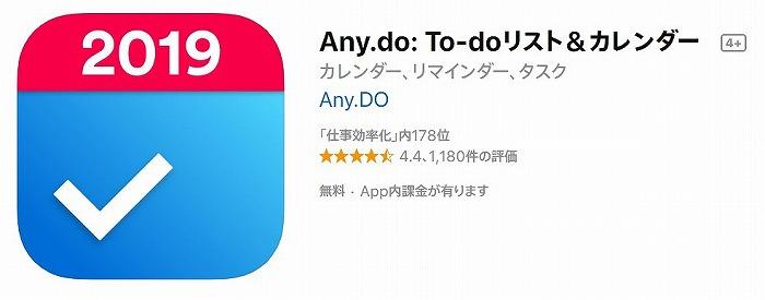 タスク管理アプリAny.doです。
