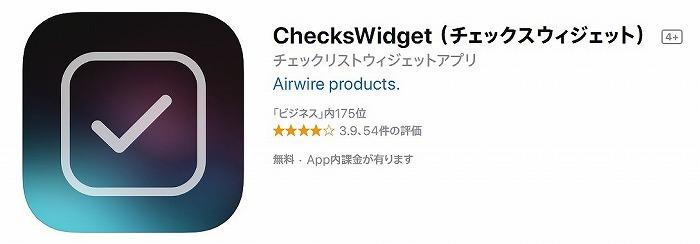 タスク管理アプリChecksWidgetです。