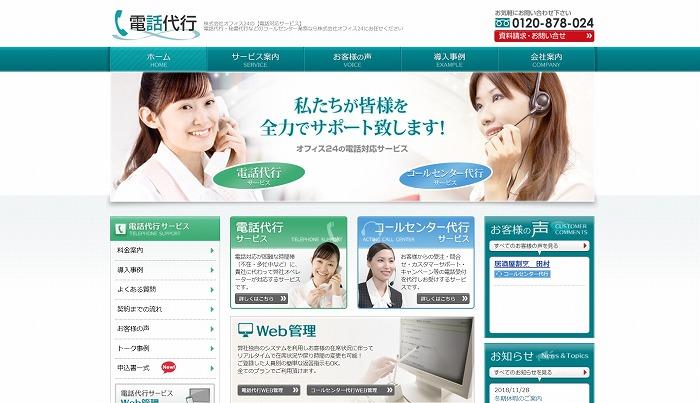 電話代行のコールセンター代行サービスです。
