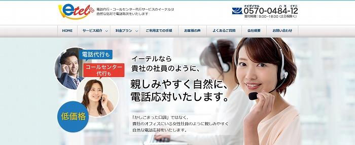 e-telのコールセンター代行サービスです。