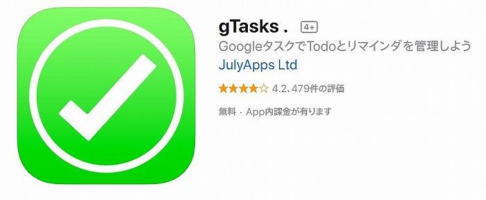 タスク管理アプリgTasksです。