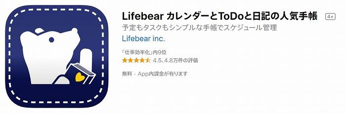 スケジュール管理アプリLifebear