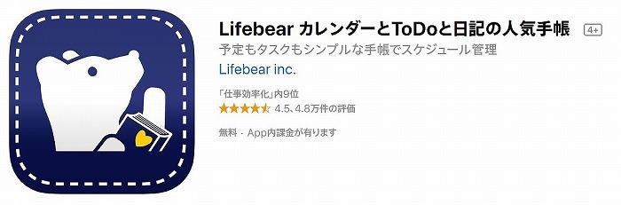 タスク管理アプリLifebearです。