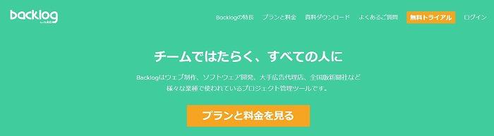 タスク共有ツールBacklog