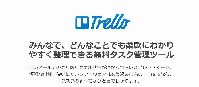 タスク共有ツールTrello