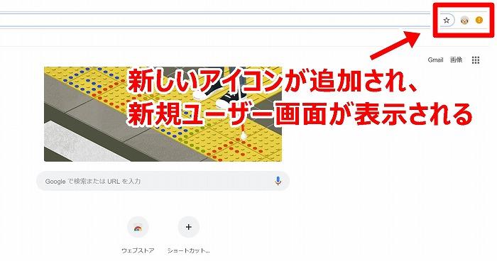 新しいアイコンが追加され、新規ユーザー画面が表示されます