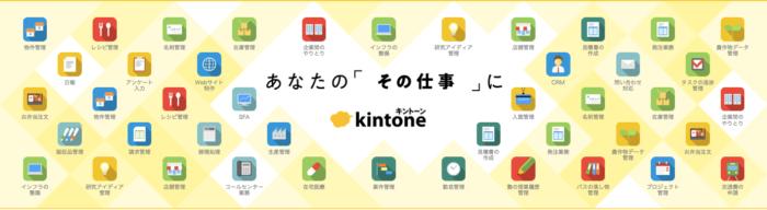 キントーン1