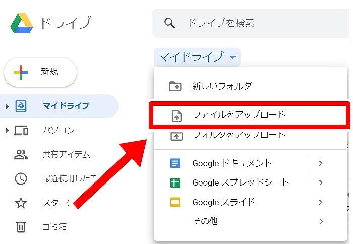 Googleドライブにファイルをアップロード