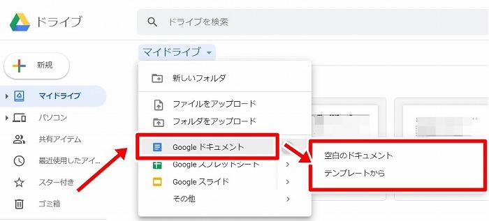 Googleドキュメントの利用方法