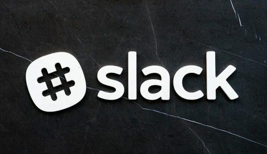 チームメンバーで共有できる!「slackポスト」の使い方!