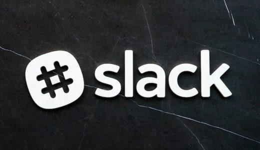 slackのリマインドを使いこなしてタスク管理をスムーズにしよう