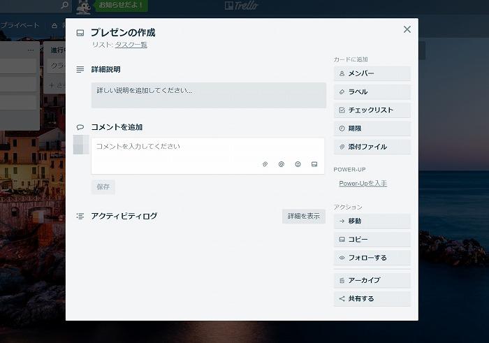 メンバー管理画面